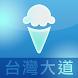 台灣大道廣場 iceCream by 艾米媒體行銷(股)