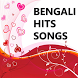 BENGALI HITS VIDEO SONGS by Poojatechapps