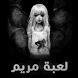 مريم - Mariam by sen Inc