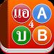 ภาษาอังกฤษ สำหรับคนไทย 4 Rules by Baan Smart Phone