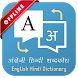 English Hindi Dictionary by Epic Apps Studio