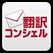 メール翻訳コンシェル by NTT DOCOMO
