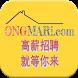 ONGMARi.com 新加坡-马来西亚-中文招聘信息网