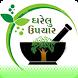 Gharelu Upchar by Bajarang Soft Solution