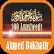 Ahmed Bukhatir Anasheeds 2017 by Nur Hasanah Mobile