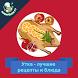 Утка – лучшие рецепты блюд by MediaFort