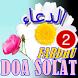 Doa Selepas Solat Fardhu (2) by UMMUFAHMI SOFT