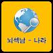 뇌섹남- 국기퀴즈 by Gajisoft7