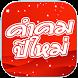 คำคม ปีใหม่ การ์ดปีใหม่ 2016 by Sarawin Apps