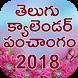 Telugu Calendar Panchangam 2018 by INDP Games & Apps