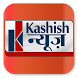 Kashish News by Query Consultancy