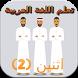 Belajar Bahasa Arab 2 by Tulip Interactive