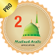 Madinah Arabic App 2 - PRO by Digital Jalebi