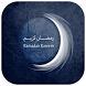 خلفيات وصور رمضانية 2017 by أحلى الأغاني