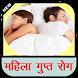 Gupt Rog (गुप्त रोग का इलाज) by Hindi Labs