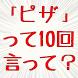 10回クイズ 言葉遊び 10回言わせて答えるイライラゲーム by beauty axis
