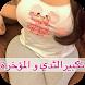 تكبيرالثدي و المؤخرة (بطرق خطيرة و سهلة) by ARAB-Apps