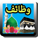 Qurani Wazaif Urdu by AppTriple