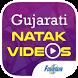 Gujarati Natak Videos by Fountain Music Company