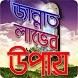 জান্নাত লাভের উপায় by bd-digital-apps