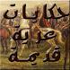 قصص وطرائف العرب by samira ben