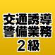 交通誘導警備業務検定2級~過去問題×練習問題~ by subetenikansha