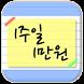 만원으로 일주일 나기 - 절약 가계부 by Lovely Golden Apps