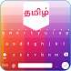 Easy Tamil Typing - English to Tamil Keyboard by ASH apps