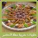 حلويات مغربية سهلة التحضير by Fati Apps