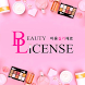 뷰티라이센스 - beautylicense by PoWERMOBILE.kR