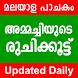 Ruchikoottu Malayalam Pachakam by Malayalam Apps Corner