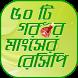 বাঙালি রান্না~গরুর মাংসের রেসিপি by Tea Talk apps store
