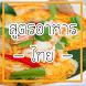 สูตรเด็ดอาหารไทย