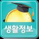 캠퍼스 생활정보 by LUCKY BAEDAL