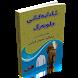 ئادابەکانی جلوبەرگ by Islamic Kurdish App2.