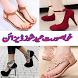 Latest Eid Shoes Designs 2017 by pkfreeapp