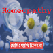 হোমিওপ্যাথি bangla homeopathy by Droid.World.UK Ltd.