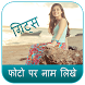 Photo Pe Naam Likhe - Write Hindi Text On Photo by Best Buddies Studio