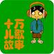 十万儿歌故事 by xiaoduoduo