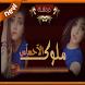 شات ملوك الاحساس by alebda3