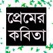 প্রেমের কবিতা by Bangla Apps store
