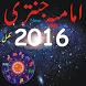 Imamia jantri 2016 Complete by mahamji