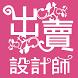出賣設計師-台灣設計師品牌特賣 by 91APP, Inc. (12)