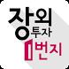 공모주·IPO·장외주식·비상장주식 【장외투자1번지】 by KOREAFUNDING