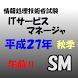 ITサービスマネージャ試験 午前Ⅱ 問題集 by tokotoko359