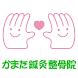 福島 整骨院 かまた鍼灸整骨院 公式アプリ by イーモット開発