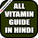 All Vitamin Guide In Hindi - Free