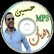 أغاني حسين الديك by HibaMp3