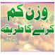 Wazan Kam Karnay Kay Tareeqay by MixiApps