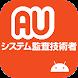 システム監査技術者試験 午前II 過去問 by app.xdroid.net